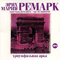 Триумфальная арка (2CD) — Эрих Мария Ремарк