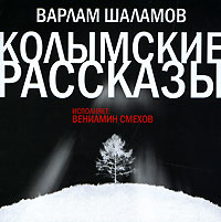 «Колымские рассказы» — Шаламов Варлам