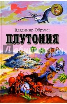 Плутония — Обручев Владимир