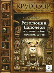 «Революции, Наполеон и другие тайны франкмасонов» — Нечаев С.