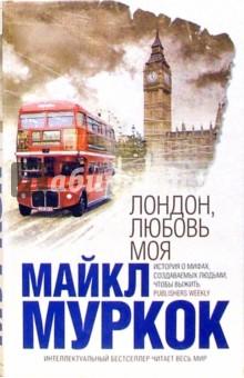 «Лондон, любовь моя» — Муркок Майкл
