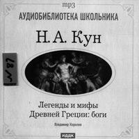 Легенды и мифы Древней Греции. Герои и Боги — Н.А. Кун
