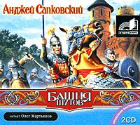 Башня шутов CD 2 — Сапковский Анджей