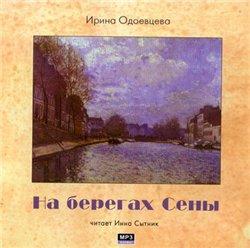 На берегах Сены — Ирина Одоевцева