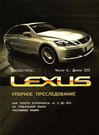 Бизнес-путь: Lexus. Упорное преследование — Честер С. Доусон III