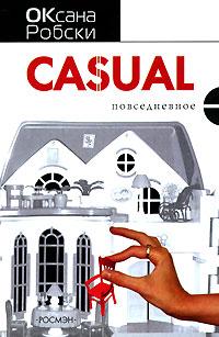 «Casual» — Робски Оксана