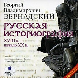 Русская историография 18век - начало 20век — Георгий Владимирович Вернадский