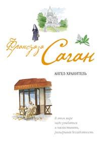 Ангел-хранитель — Франсуаза Саган
