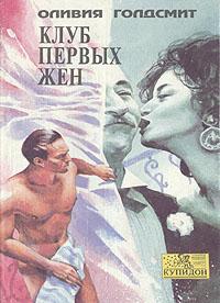 Клуб первых жен — Оливия Голдсмит