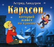 Малыш и Карлсон, который живет на крыше (Трилогия) — Астрид Линдгрен