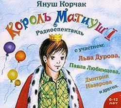 Корчак Януш - Король Матиуш Первый (радиоспектакль) — Януш Корчак