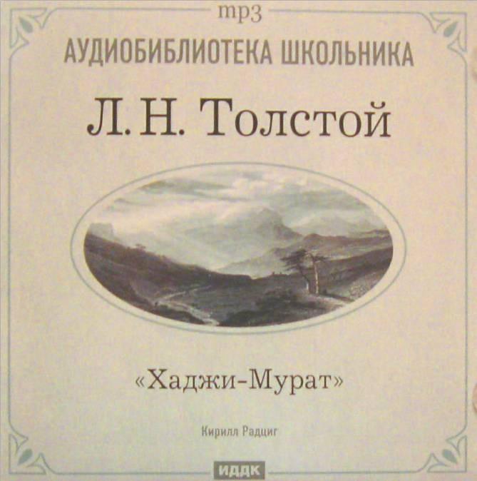 Хаджи-Мурат — Лев Николаевич Толстой