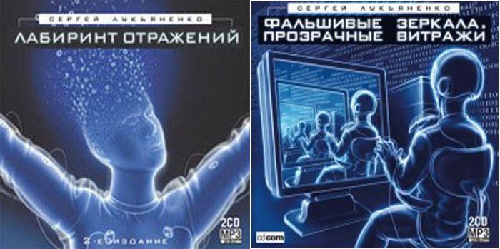 Трилогия о Дайвере — Лукьяненко Сергей