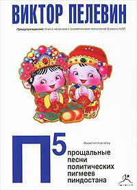 П5. Прощальные песни политических пигмеев Пиндостана — Пелевин Виктор