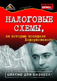 Налоговые схемы, за которые посадили Ходорковского — А. Родионов