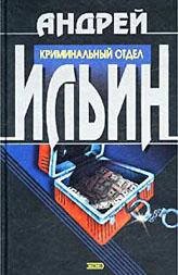 Криминальный отдел — Андрей Ильин