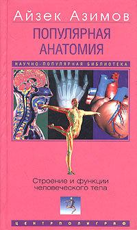 Айзек Азимов. Популярная анатомия. Строение и функции человеческого тела — Айзек Азимов