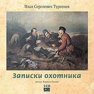 Записки охотника (отдельные рассказы) — И.С. Тургенев