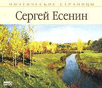 Стихотворения — Сергей Есенин