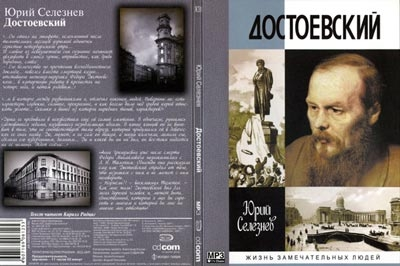 Достоевский — Юрий Селезнёв