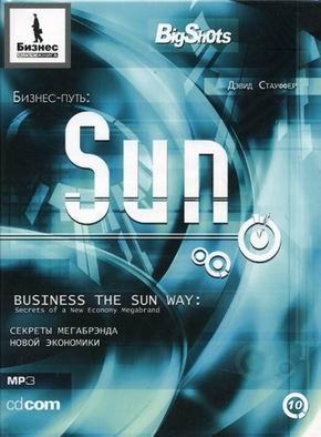 Sun. Секреты мегабренда новой экономики — Дэвид Стауффер
