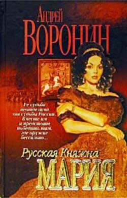 Русская княжна Мария — Андрей Воронин