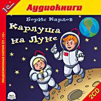 Карлуша на Луне — Карлов Борис