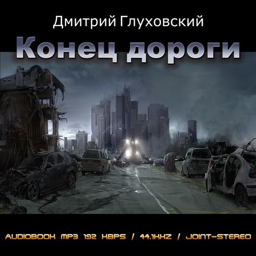 Дмитрий Глуховский - Конец дороги — Глуховский Дмитрий