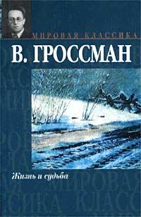 Жизнь и судьба — Василий Гроссман