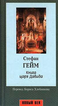 Книга Царя Давида — Стефан Гейм