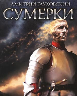 Сумерки — Глуховский Дмитрий