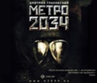 Дмитрий Глуховский - Метро 2034 — Глуховский Дмитрий