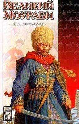 Антоновская Анна - Великий Моурави (в 6-ти томах) — Антоновская Анна