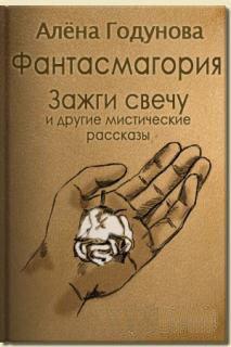 Фантасмагория, мистические рассказы — Годунова Алёна