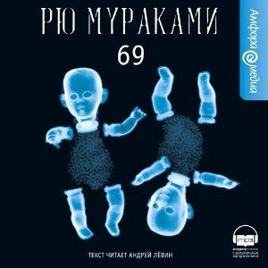 69 — Мураками Рю