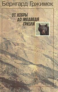 От кобры до медведя гризли — Бернгард Гржимек
