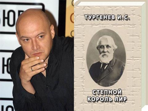 Степной король Лир — Иван Тургенев