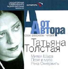 От автора — Татьяна Толстая