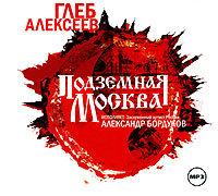 Подземная Москва — Глеб Алексеев