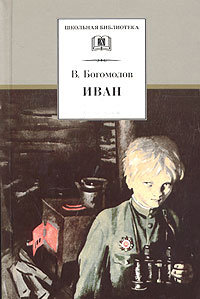 Иван — Владимир Богомолов