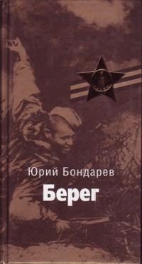 Берег — Юрий Бондарев