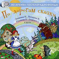 По дорогам сказки — С. Могилевская, Ш. Перро, В. Сутеев, Г. Сапгир, Г. Циферов