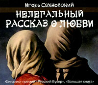 Счастливцы и безумцы (Нелегальный рассказ о любви) — Игорь Сахновский