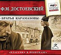 Братья Карамазовы — Фёдор Достоевский