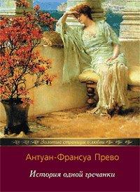 История одной гречанки — Прево Антуан Франсуа (Аббат Прево)