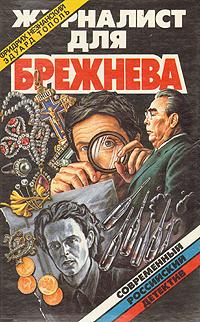 Журналист для Брежнева или Смертельные игры — Эдуард Тополь, Фридрих Незнанский