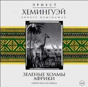 Зелёные холмы Африки — Эрнест Хемингуэй