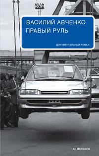 Авченко Василий - Правый руль — Авченко Василий
