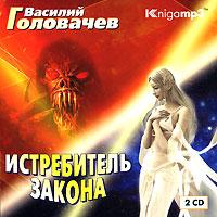 ИстребительЗакона — Головачев Василий