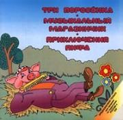 Три поросёнка, Музыкальный магазинчик, Приключения Пифа — Сергей Михалков, Л.Лягут, Григорий Остер